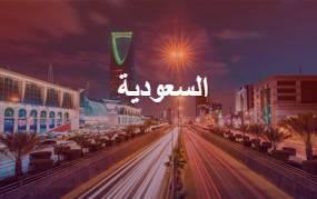 Study in Saudi Arabia