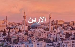 Study in Jordan