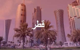 Study in Qatar