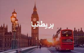 Study in Britain