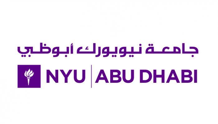 جامعة نيويورك أبو ظبي