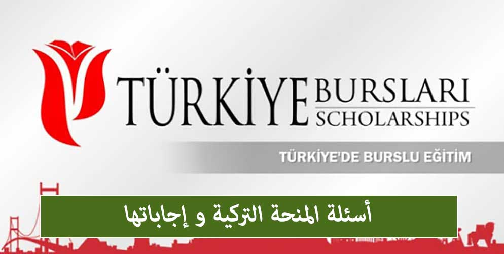 اسئلة المنحة التركية وطريقة اجاباتها